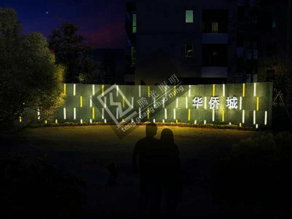 华侨城小区背景墙.jpg